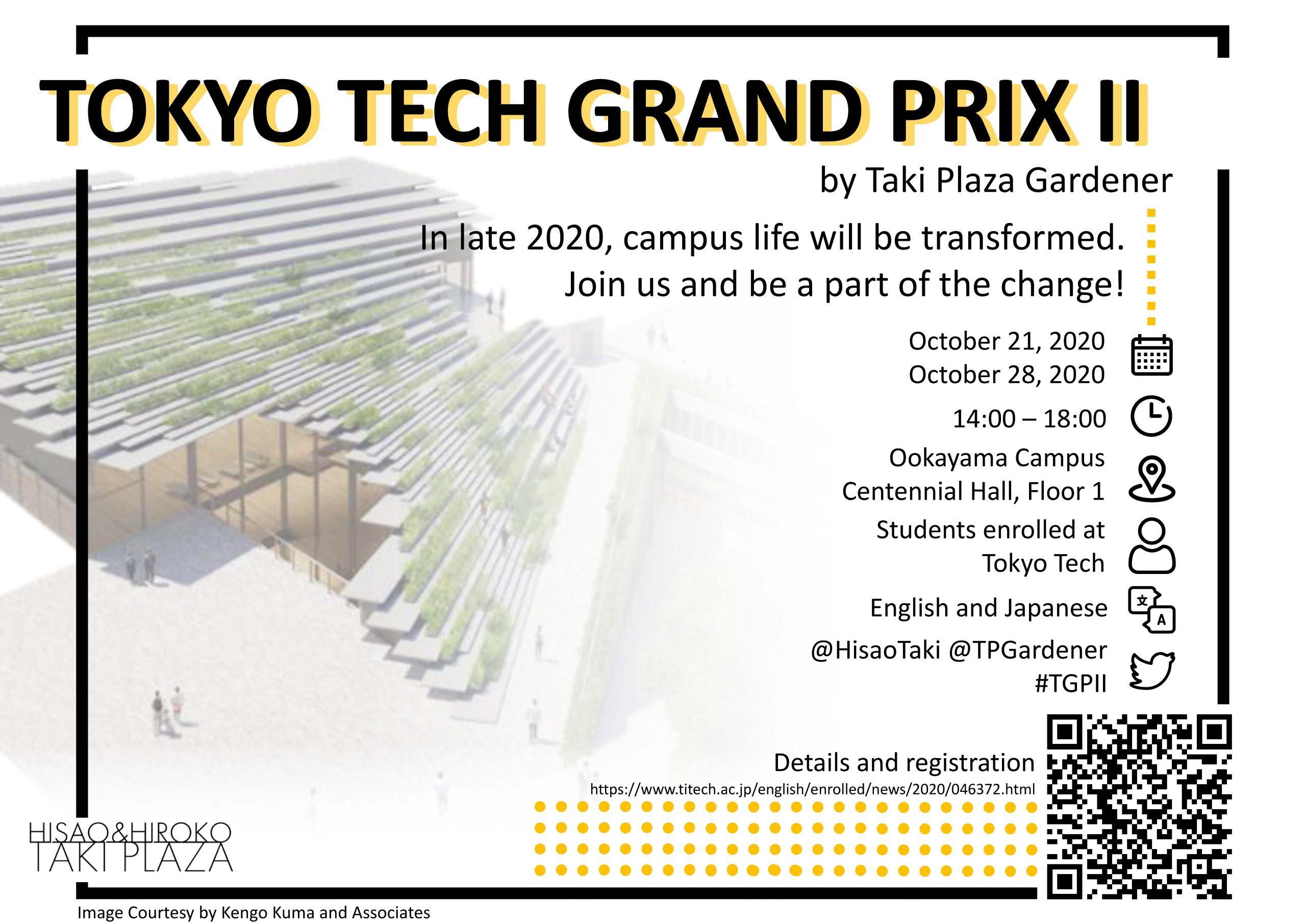 【参加者募集】Tokyo Tech Grand Prix II <2020/10/21(水), 2020/10/28(水)>