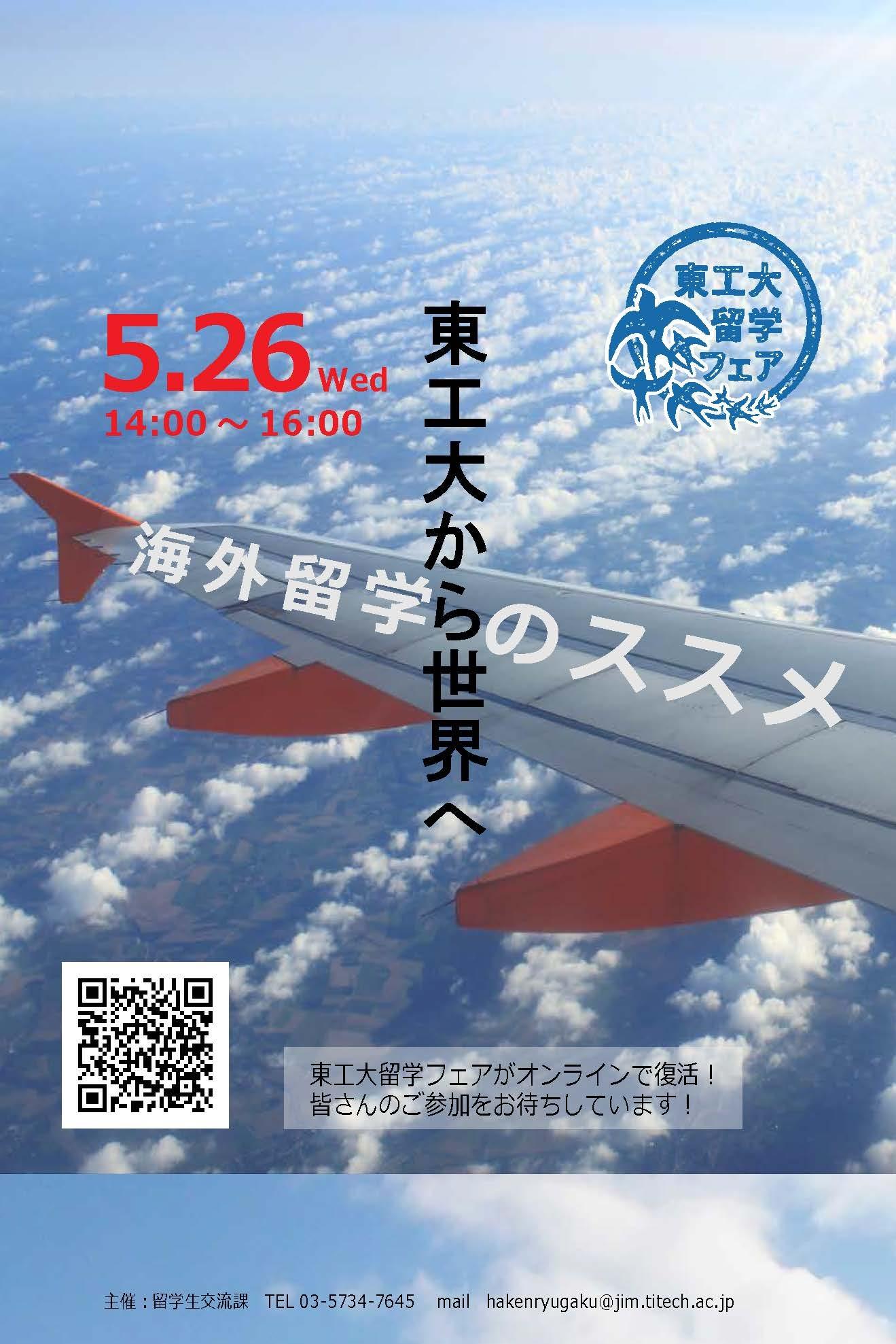 留学フェア(5/26 14:00~オンライン開催)