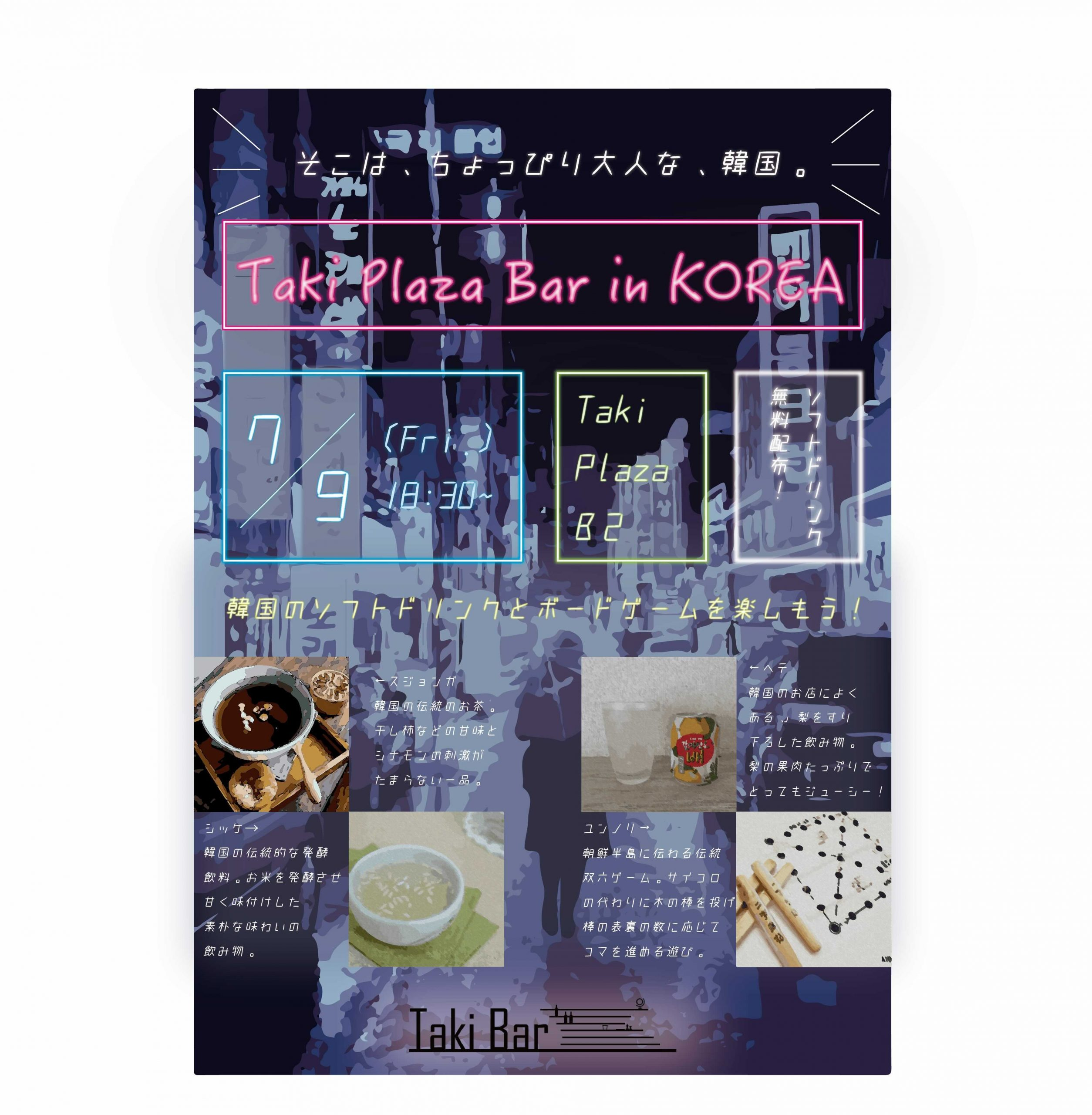 TPG主催「Taki Plaza Bar」