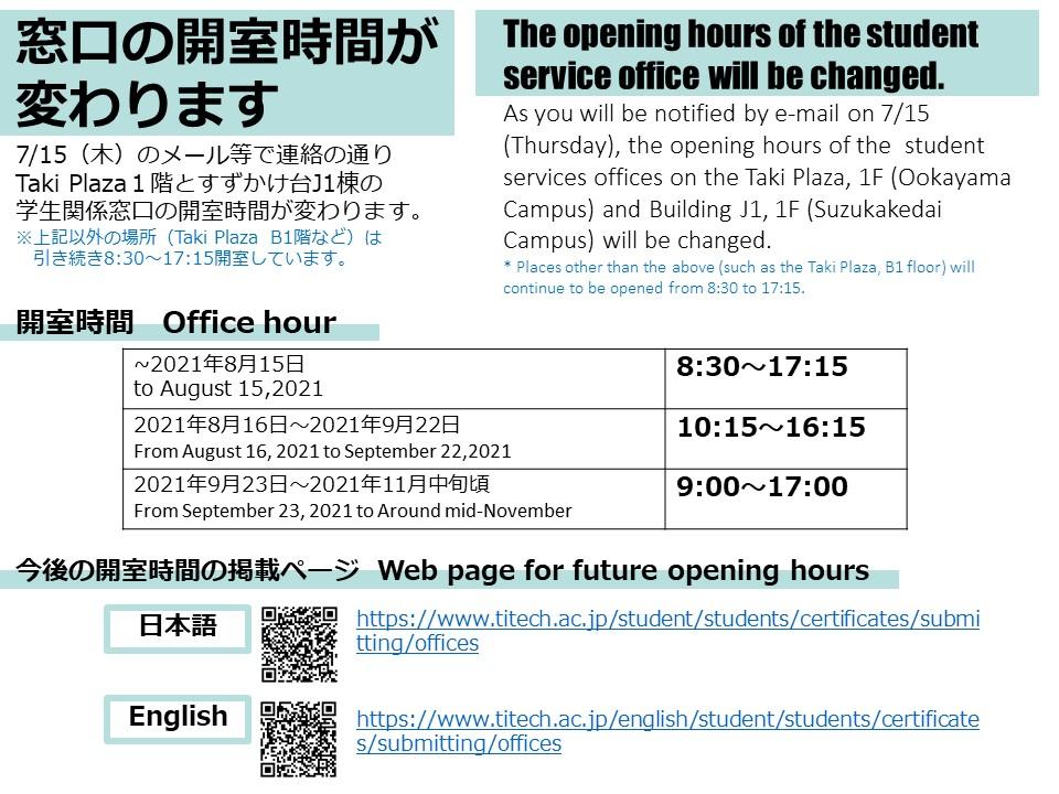 【8/16(月)~】Taki Plaza 1階(教務課、入試課)窓口開室時間の変更について